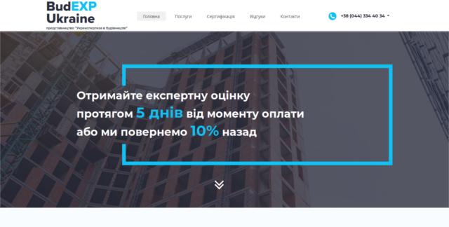 BudExp Ukraine